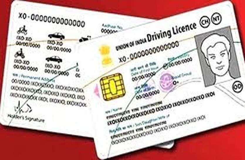 License : पुराने पते पर नहीं सुपुर्द हुआ लाइसेंस, परिवहन विभाग ने किया निरस्त