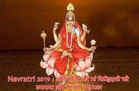 Navratri 2019 : अंतिम दिन करें मां सिद्धिदात्री की उपासना और मिलेगा यह फल