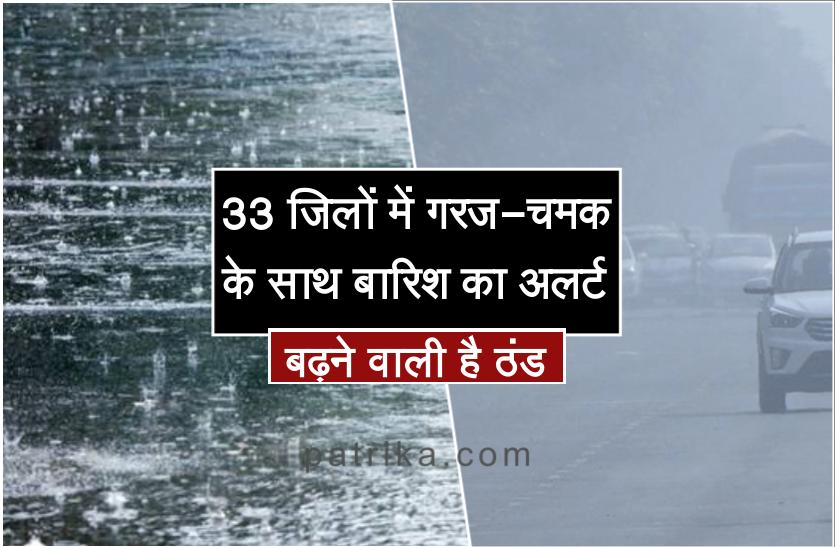 33 जिलों में गरज-चमक के साथ बारिश का अलर्ट, बढ़ने वाली है ठंड