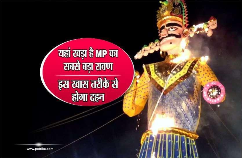 भोपाल में जलेगा सबसे बड़ा रावण, राम डिजिटल मंच से चलाएंगे अग्निबाण, जानें और क्या-क्या होगा खास