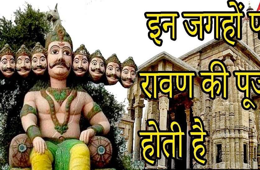 यहां राम नहीं रावण है इनके आराध्य, इस शहर में दशहरें पर रावण का पुतला नहीं जलता