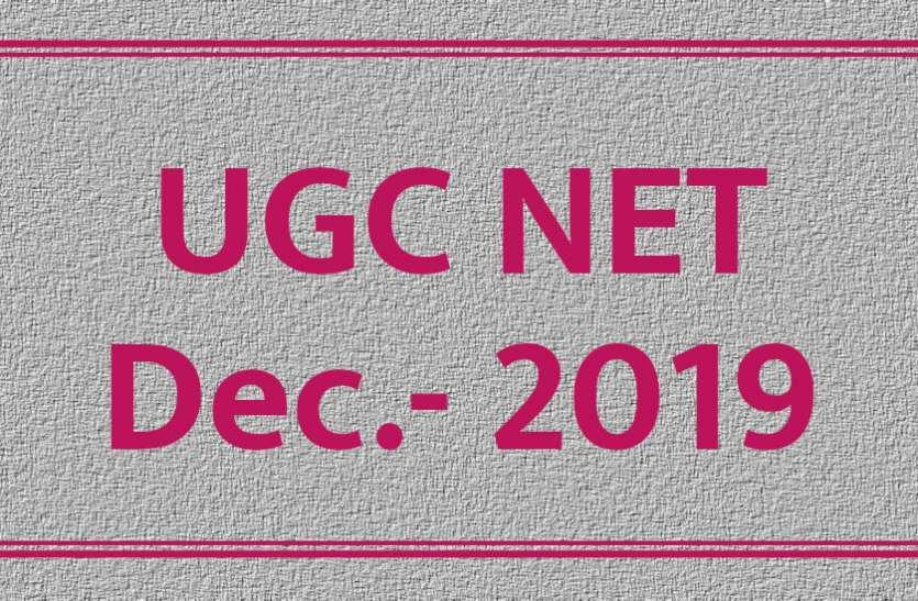 यूजीसी नेट एग्जाम के आवेदन की आखिरी तारीख 9 अक्टूबर, जल्दी कराएं रजिस्ट्रेशन