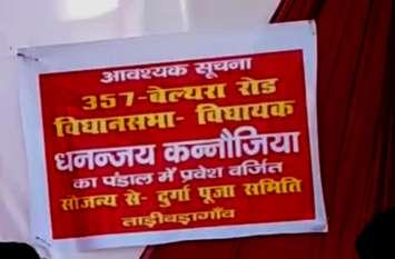 भाजपा विधायक के दुर्गा पूजा पंडाल में घुसने पर रोक, प्रवेश द्वार पर लगायी सूचना