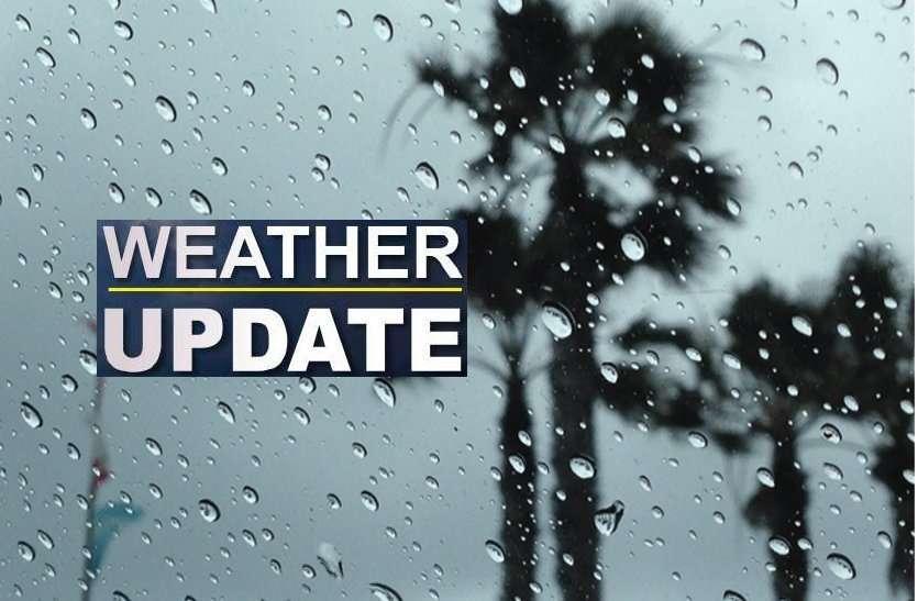 मौसम की जानकारी : कहीं-कहीं तेज हवा के साथ बारिश, जानिए क्या है मौसम का मिजाज