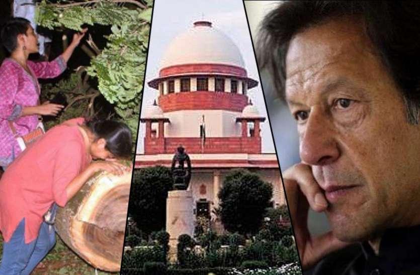 ब्लैक लिस्ट में पाकिस्तान से लेकर आरे कॉलोनी में पेड़ काटने पर SC के फैसले तक, एक क्लिक में पढ़े दिनभर की बड़ी ख़बरें