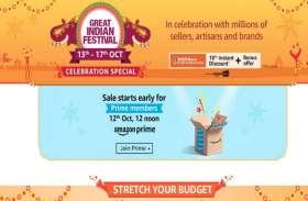 Amazon Great Indian Festival सेल कल, इन स्मार्टफोन्स पर 30,000 तक की छूट