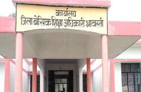प्राथमिक व उच्च प्राथमिक विद्यालयों के संविलियन की नहीं हुई कवायद, बीएसए को दिया गया था आदेश, अब बढ़ी मुश्किलें