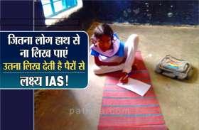 ये है दुनिया की अजूबा लड़की, जितना लोग हाथ से ना लिख पाएं, उतना लिख देती है पैरों से, अब बनेगी आईएएस!