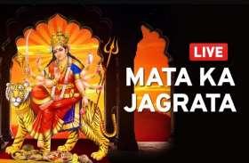 माता का जगराता LIVE:  नवरात्रि जागरण में झूम उठे भक्त