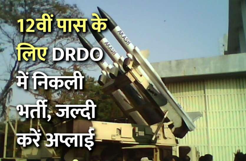 Sarkari Naukri 2019: 12वीं पास के लिए DRDO में निकली भर्ती, जल्दी करें अप्लाई