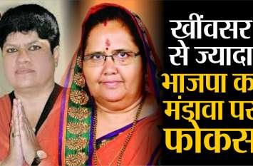क्यों है मंडावा सीट पर भाजपा का सबसे ज्यादा फोकस