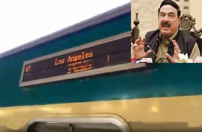 पाकिस्तान से 'लॉस एंजेलिस' जा रही ट्रेन का वीडियो वायरल, रेल मंत्री शेख रशीद की लोग कर रहे हैं खिंचाई