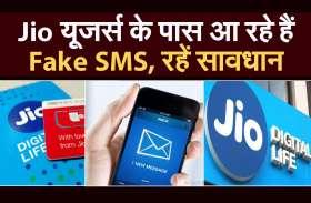 Jio यूजर्स के पास आ रहे हैं Fake SMS, रहें सावधान