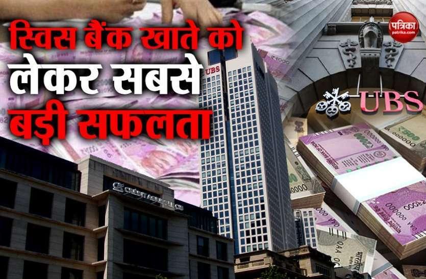 कालेधन पर सरकार को मिली बड़ी सफलता, स्विस बैंक में जमा पैसे के बारे में मिली जानकारी