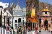 भैयादूज को केदारनाथ और 17 नवंबर को बद्रीनाथ के कपाट होंगे बंद