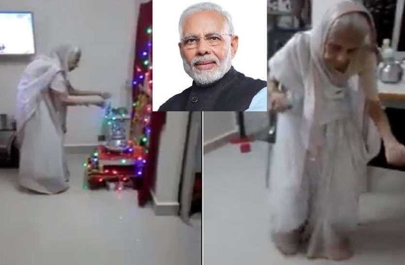 फेक अलर्ट: क्या पीएम नरेंद्र मोदी की मां हीरा बेन ने किया गरबा? वीडियो की सच्चाई आई सामने
