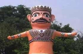 यहां पत्थर के रावण से युद्ध लड़ते हैं राम, पुतले का नहीं होता है दहन, एकादशी को...