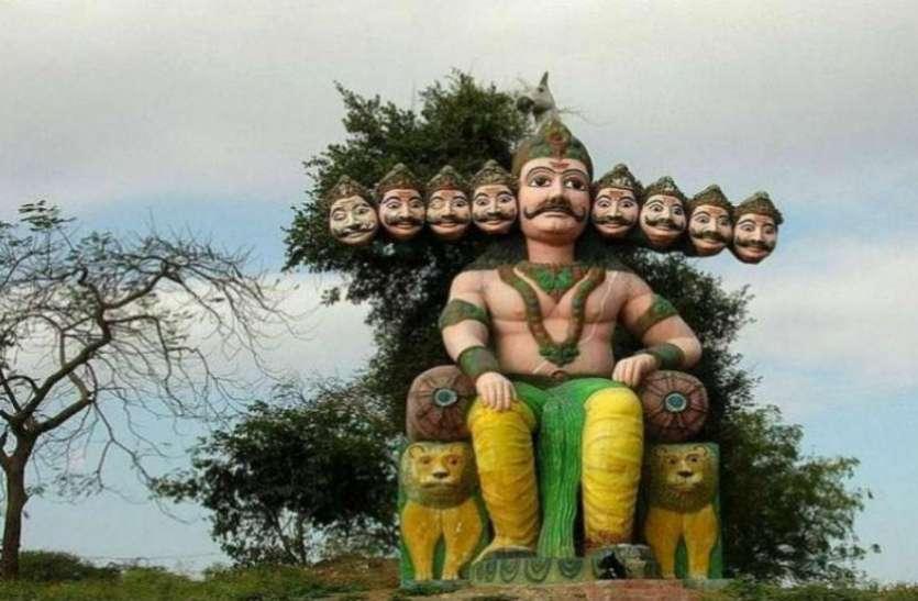इस गांव में होती है रावण की पूजा, दशहरा के दिन छा जाता है मातम