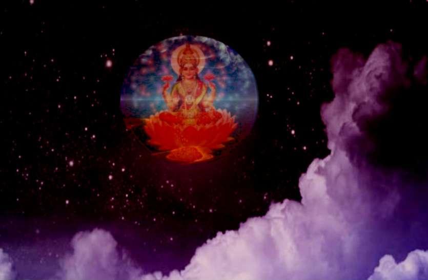 इस रात को 16 कलाओं के प्रदर्शन करते हुए दिखेगा चांद, उसी दिन स्वर्ग लोक से धरती पर आएंगी मां लक्ष्मी