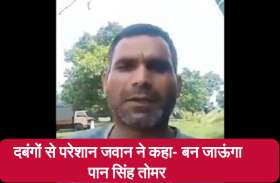Video: नक्सल प्रभावित सुकमा में तैनात जवान ने दी पान सिंह तोमर बनने की धमकी, मुख्यमंत्री ने लिया संज्ञान