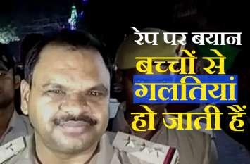 दलित लड़की से बलात्कार, इंस्पेक्टर बोला, बच्चों से छोटी-मोटी गलती हो जाती है, इसे अपराध न मानें