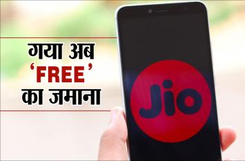 JIO यूजर्स के लिए जरूरी खबर, अब गया 'फ्री' का जमाना, जानिए आप पर क्या होगा असर