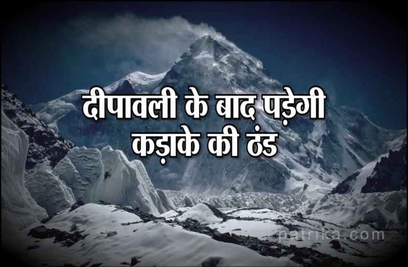 पहाड़ियों ने ओढ़ी बर्फ की चादर, दीपावली के बाद पड़ेगी कड़ाके की ठंड