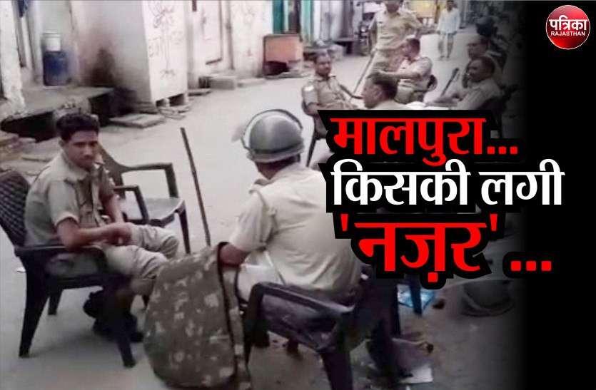 मालपुरा में अगस्त 2018 का 'री-प्ले', बवाल के बाद पहले भी लग चुका है कर्फ्यू- इंटरनेट रहे थे बंद