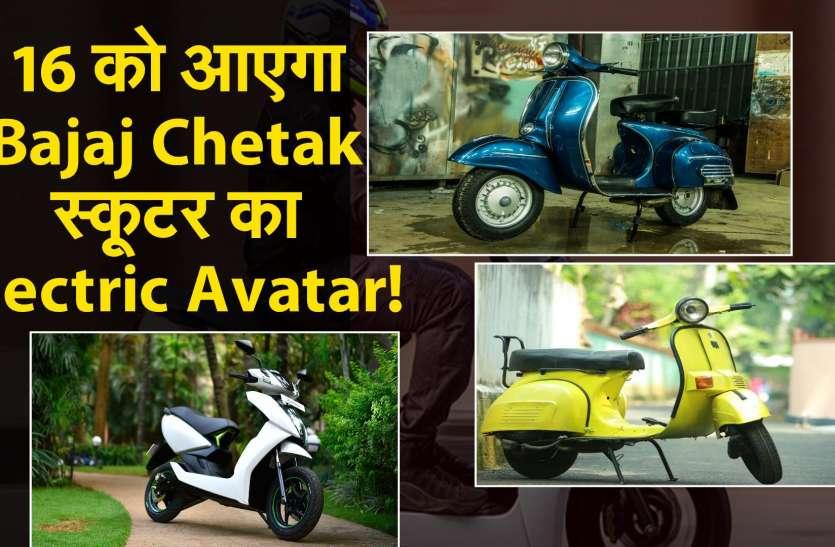 16 को आएगा Bajaj Chetak स्कूटर का Electric Avatar!