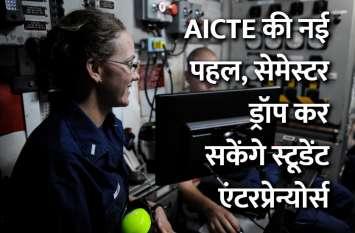 Engineering Course: AICTE की नई पहल, सेमेस्टर ड्रॉप कर सकेंगे स्टूडेंट एंटरप्रेन्योर्स