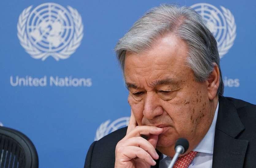 UN में आई पैसों की भारी किल्लत, फंड खत्म होने से इस महीने कर्मचारियों को नहीं मिलेगी सैलरी
