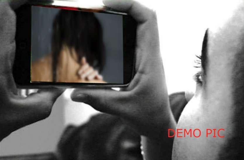 महिला नहा रही थी और गली की खिड़की खुली थी, देखा तो कोई मोबाइल से उसका अश्लील वीडियो बना रहा था