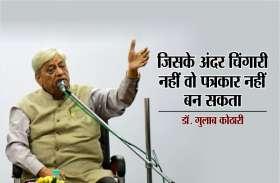 पत्रकारिता प्रोफेशन नहीं मिशन है, जिसके अंदर चिंगारी नहीं वो पत्रकार नहीं बन सकता : डॉ. गुलाब कोठारी