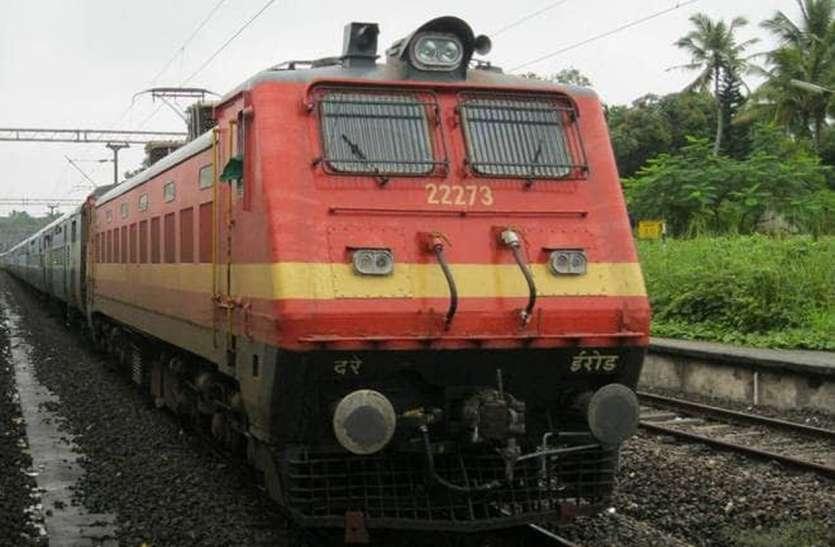 ट्रेनों के परिचालन समय में आंशिक बदलाव