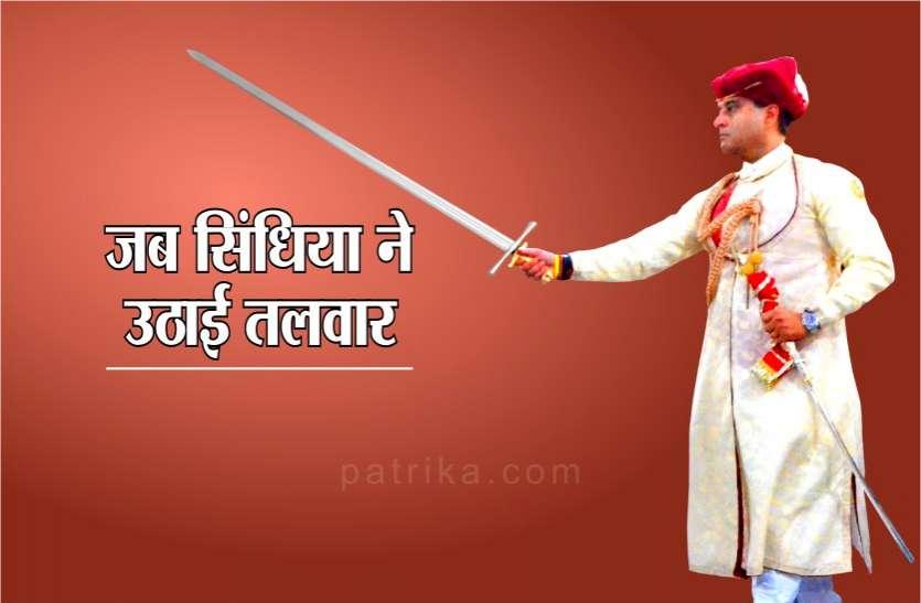 जब कांग्रेस नेता ज्योतिरादित्य सिंधिया ने उठा ली तलवार, जानिए फिर क्या हुआ
