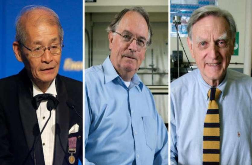 केमिस्ट्री में तीन लोगों को मिला नोबेल पुरस्कार, लिथियम बैटरी का किया अविष्कार