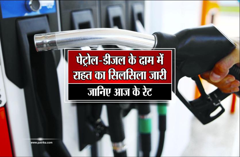 आज फिर कम हुए पेट्रोल डीज़ल के भाव एमपी में फिर भी बिक रहा है सबसे महंगा, जानिए आपके शहर के दाम
