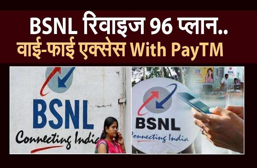 96 के प्लान को BSNL ने किया रिवाइज...BSNL यूजर्स PayTM के जरिए कर पाएंगे वाई-फाई एक्सेस