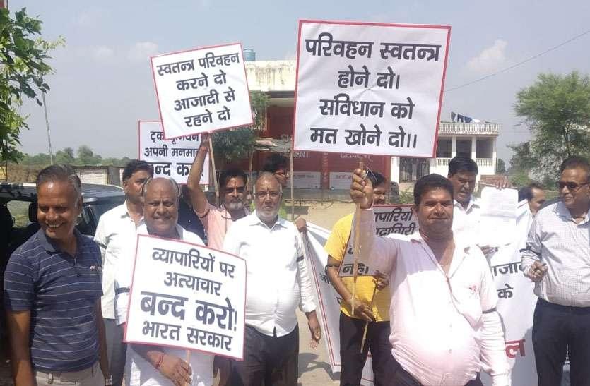 ट्रक यूनियन व व्यापार मंडल में गहराया विवाद, हाथों में तख्तियां लेकर व्यापारियों ने निकाली विरोध रैली