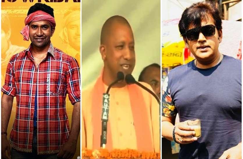 सीएम योगी के साथ रवि किशन व निरहुआ बीजेपी की जीत का करेंगे शंखनाद