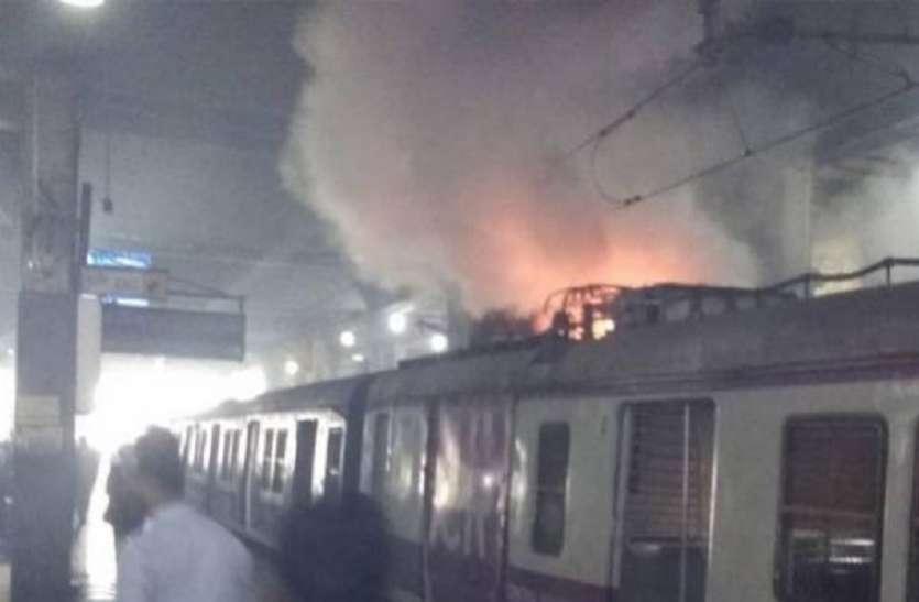 मुंबई: वाशी रेलवे स्टेशन पर ट्रेन में लगी भीषण आग, हादसे में नुकसान की खबर नहीं