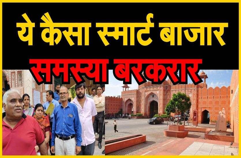 जयपुर // पहले स्मार्ट बाजार को लेकर उठे सवाल