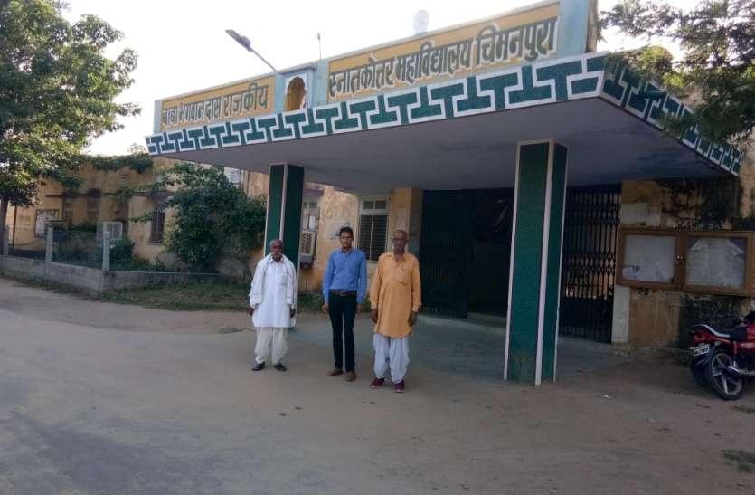 Jaipur rural : सरकारी कॉलेजों में शुरू होगा अभिभावक -शिक्षक संवाद, छात्रों के भविष्य को लेकर करेंगे रुपरेखा तैयार