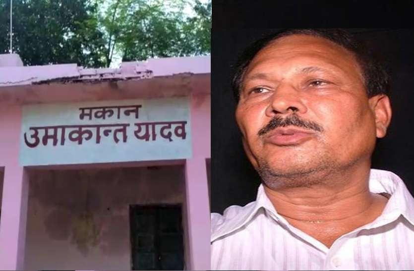समाजवादी पार्टी ज्वाइन करने वाले रमाकांत यादव के भाई उमाकांत यादव के खिलाफ बड़ी कार्रवाई