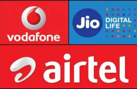 400 रुपये से कम कीमत में Jio, Vodafone और Airtel के ये हैं बेस्ट प्लान