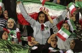 ईरान: खत्म होगा 40 साल पुराना बैन, अब मैच देखने स्टेडियम जाएंगी महिलाएं