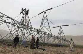 अफगानिस्तान में तालिबानी आतंकियों ने बिजली के टावर को उड़ाया, अंधेरे में डूबा पूरा शहर