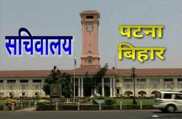 बिहार में जादू से गायब हो गए 34 सरकारी विभाग