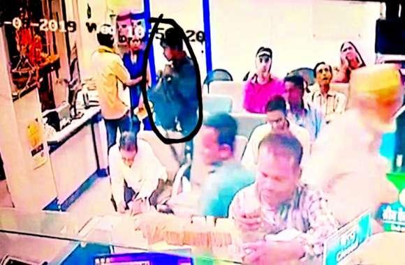 बैंक के काउंटर पर भरते रहे पर्ची, 'वो' 3 लाख रुपए से भरा बैग लेकर चलता बना