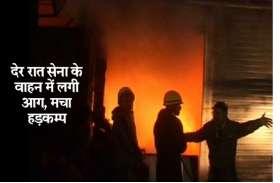 कोटा एयरपोर्ट के सामने सेना की चलती गाड़ी में लगी आग, शहर में मचा हड़कम्प, वाहनों की लगी कतार